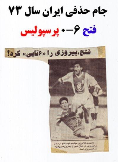 فتح تهران 6-0 پرسپولیس